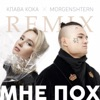 Мне пох (DJ Noiz Remix) - Single