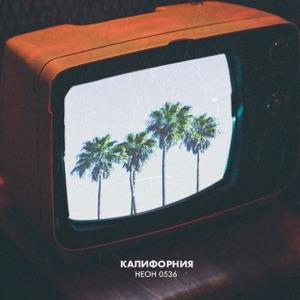 Калифорния - Single