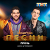 Прочь - AMCHI & TERNOVOY mp3