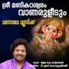 Sree Manikandeswaram Vanaruleedum from Sree Vinayakam Single