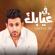 Fe Gyabek - Fouad Abdulwahed