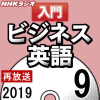 NHK 入門ビジネス英語 2019年9月号
