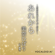 Arekara (NHK Special Version) - Hibari Misora