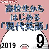 NHK 高校生からはじめる「現代英語」 2019年9月号