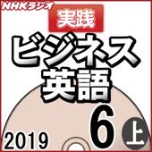 NHK 実践ビジネス英語 2019年6月号(上)