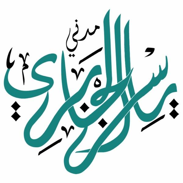 Dars-E-Hadith-Sharah of Sahih Muslim