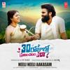Sid Sriram, Sunitha & Anup Rubens - Neeli Neeli Aakasam (From