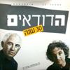 Hadudaim - אשכולית artwork
