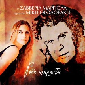 Saveria Margiola & Mikis Theodorakis - Roda Amaranta feat. Dimitris Margiolas