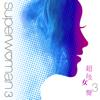 Various Artists - Superwoman 3
