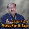 Thumka Kion Na Lage