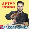Russia Top 10 Songs - #Алкоголичка - Артур Пирожков