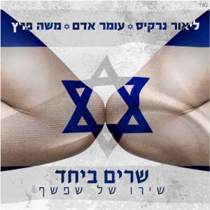 Omer Adam, Lior Narkis & Moshe Peretz - שירו של שפשף