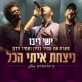 Israel Top 10 Songs - ניצחת איתי הכל לייב - Ishay Ribo, Amir Benayoun & Amir Dadon
