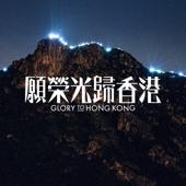 願榮光歸香港 - 湯瑪仕與眾香港人