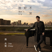 Jay Chou - Won't Cry