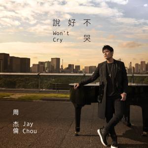 Jay Chou & Ashin Chen - Won't Cry