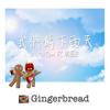 Gingerbread - 我們的下雨天 插圖
