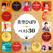 美空ひばり ベスト30