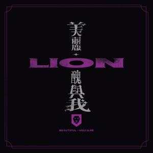 獅子 - 美麗、醜與我