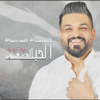 Hussam Alrassam - Alhob Alsaab