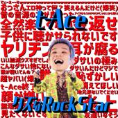 クズなRockStar