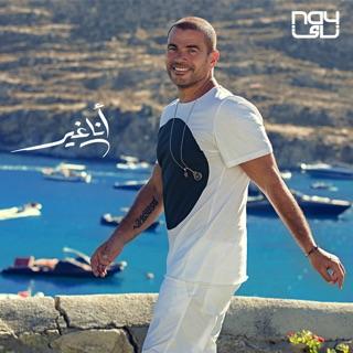 Amr Diab on Apple Music