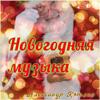 Александр Кэтлин - Новогодняя музыка обложка