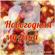 В лесу родилась ёлочка (Джаз версия) - Александр Кэтлин