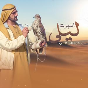 Mohemmed Al Menhaly - Ashart Lili