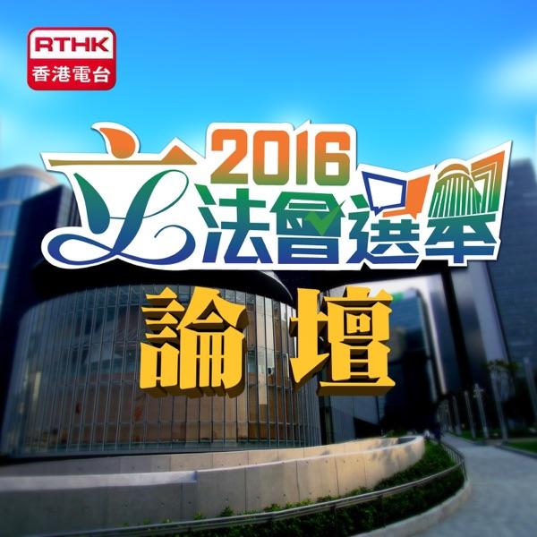 2016立法會選舉論壇