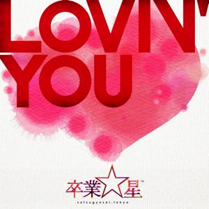 卒業☆星 - Lovin' You