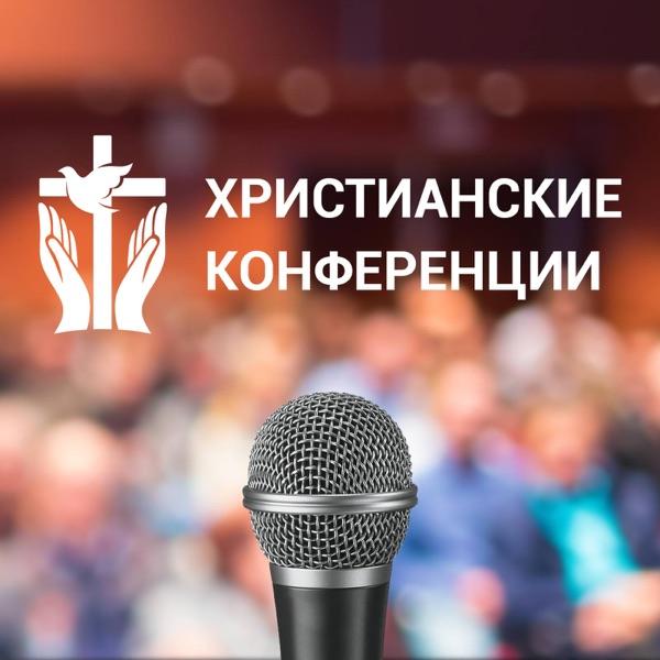 Христианские конференции