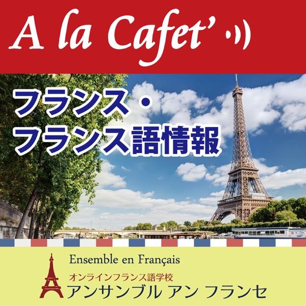 A la Cafet' 旬のフランス・フランス語学習方法をご紹介