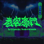 Download 血肉講鬼: 老宅豪門 - 血肉果汁機 on iTunes (Heavy Metal)