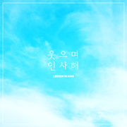 Goodbye with a Smile (feat. 손동운)