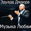 Эдуард Дядюра - Музыка любви (Live) обложка