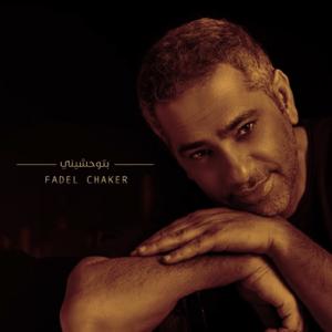 Fadel Chaker - Btwhasheni