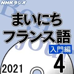 NHK まいにちフランス語 入門編 2021年4月号