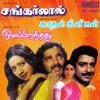 Shankarlal - Kaadhal Kiligal - Oli Piranthathu