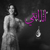Nawal - Ana Ente - Single