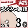 杉田敏 - NHK 実践ビジネス英語 2019年3月号(下) アートワーク
