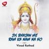 Jis Bhajan Me Ram Ka Nam Na Ho Single