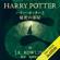 ハリー・ポッターと秘密の部屋: Harry Potter and the Chamber of Secrets - J.K.ローリング & 松岡佑子