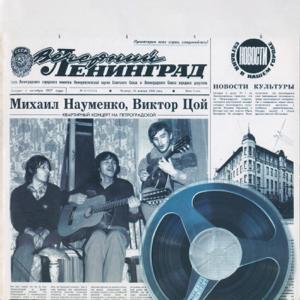 Mike Naumenko & Viktor Tsoi - Ленинград (Live)