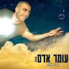 Omer Adam - כובשת artwork