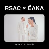Не наговаривай (Record Mix) - RSAC / ЁЛКА