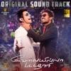 Velaiyilla Pattathari Original Sound Track
