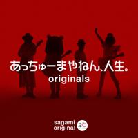 originals - あっちゅーまやねん、人生。 artwork