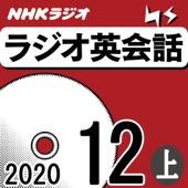 NHK ラジオ英会話 2020年12月号 上